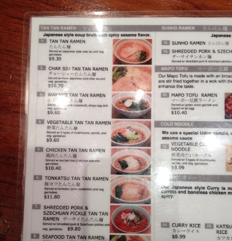 Menu at Goma Tei